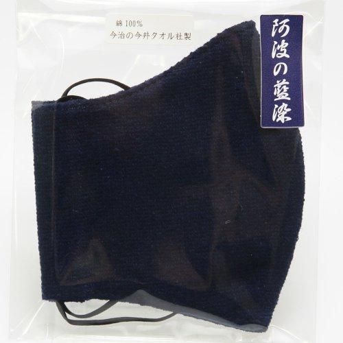 【今治の今井タオル使用】 藍染タオルマスク 【藍染工房こだわり】