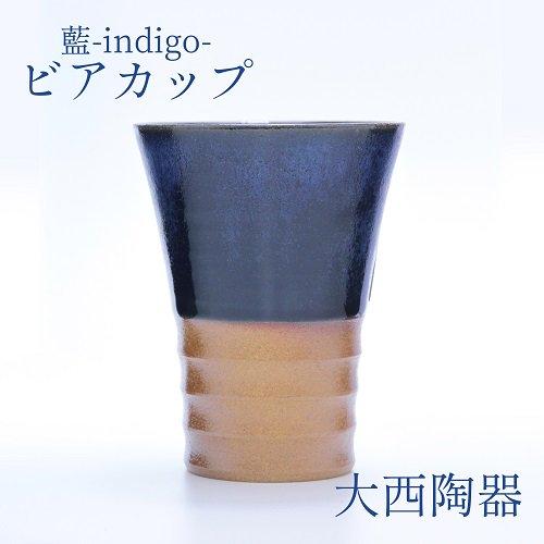 【大谷焼】藍indigoビアカップ【大西陶器】