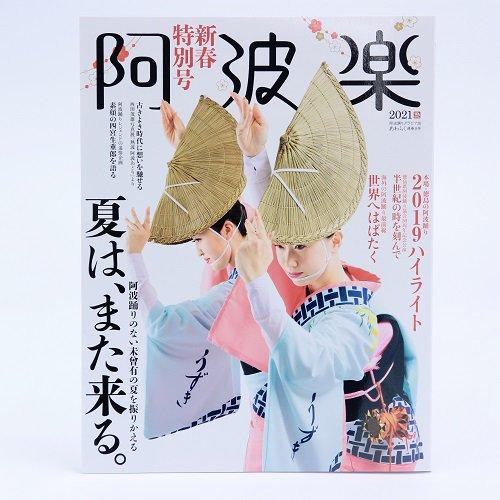 【阿波踊り】阿波楽2021年 特別号【猿楽社】【メール便対応】