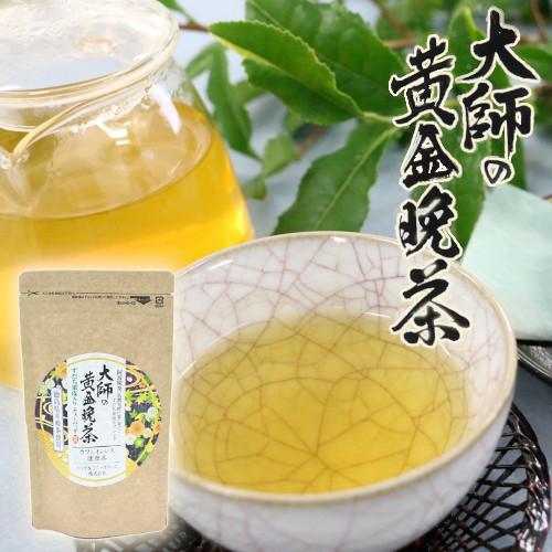 【阿波晩茶使用】大師の黄金晩茶/大師の玄米茶【リッチ&ユニークフーズ】