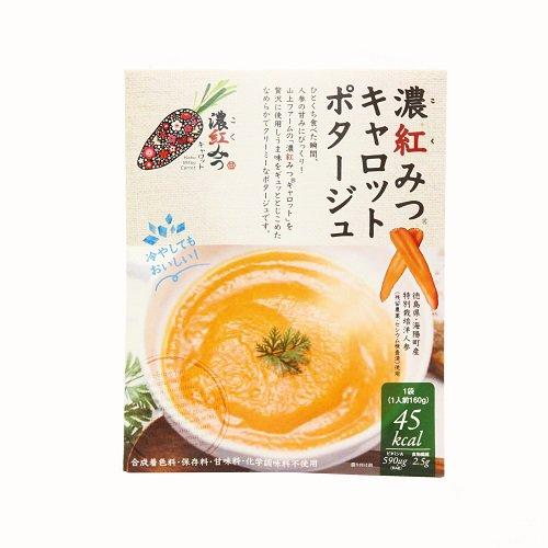 【山上ファーム】 濃紅(こく)みつキャロットポタージュ 【化学調味料・砂糖不使用】