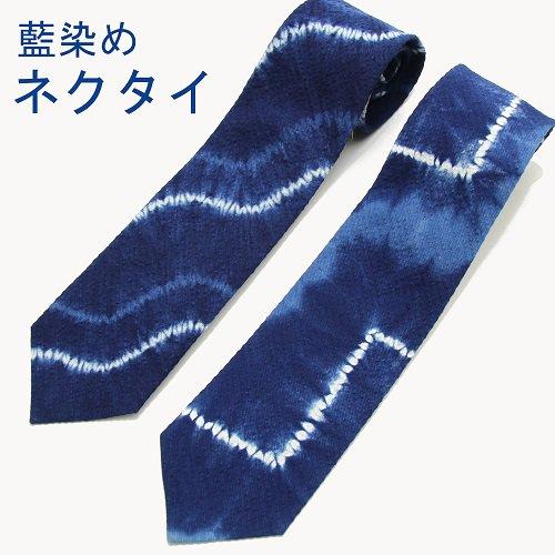 阿波藍染 むらくもネクタイ  【長尾織布】