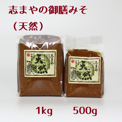 志まやの御膳みそ 天然(500g・1kg)【甘口】