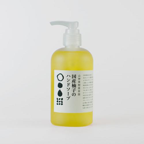 国産柚子のハンドソープ 【山神果樹薬草園】【弱アルカリ性のハンドソープ】