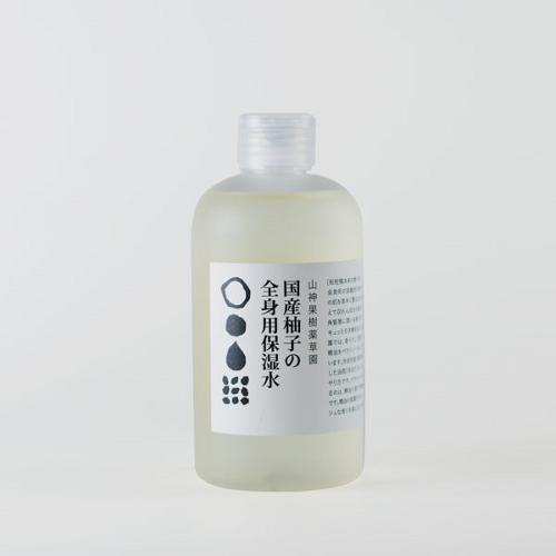 国産柚子の全身用保湿水 【山神果樹薬草園】【全身用の弱酸性化粧水】