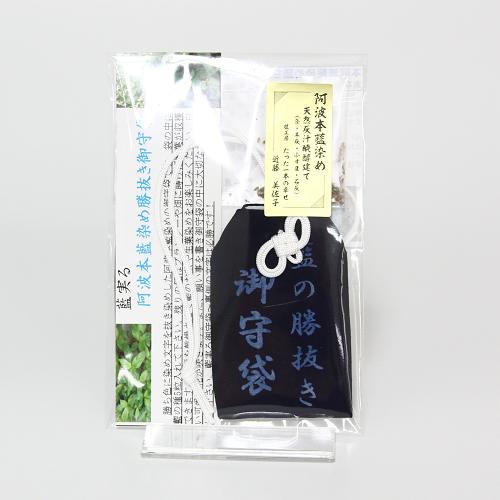 藍実る 阿波本藍染め勝抜き御守袋【たった一本の幸せ】【藍の種つき】