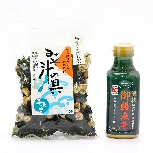 簡単お味噌汁セット【かねこみそ・近藤商事】