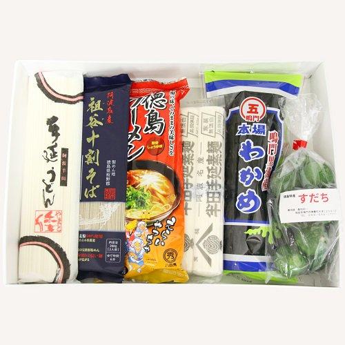 徳島の麺とすだちセット【すだちフェア限定ギフト】【送料込み】
