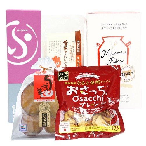 お菓子セット【とくしま特選ブランドセット】【送料込み】