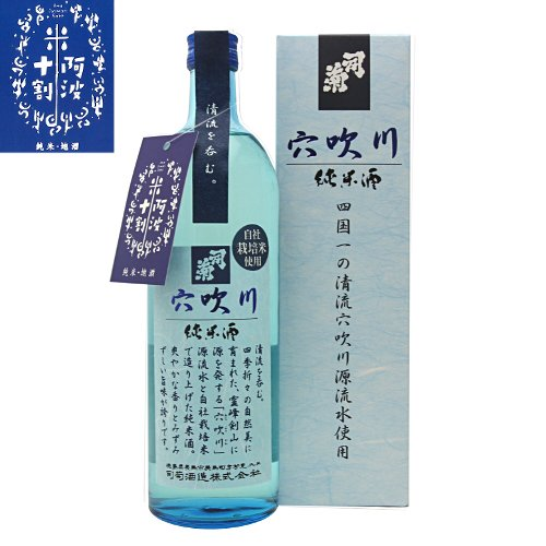 【阿波十割】四国の清流水仕込純米酒 穴吹川【司菊酒造】