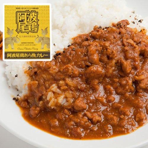 阿波尾鶏あら挽きカレー【貞光食糧】