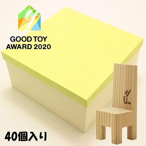 【お誕生日★出産祝いに】【知育玩具】てるぺん・箱に収まった40入りセット【無垢の木】