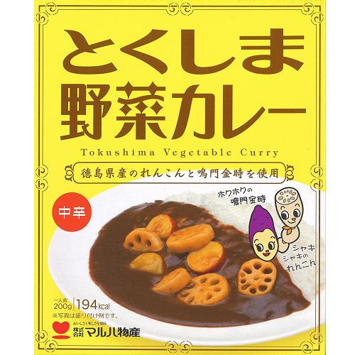 とくしま野菜カレー 中辛 【マルハ物産】
