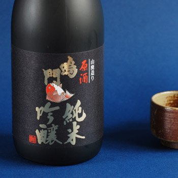 鳴門鯛 純米吟醸原酒【本家松浦酒造場】