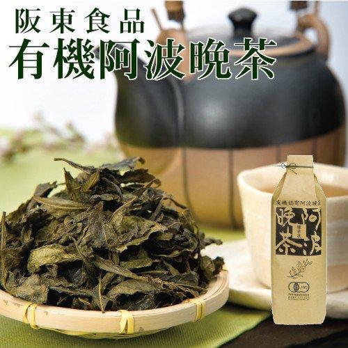 阪東食品の有機阿波晩茶 :【100g】数百年来、うちのじいさん、ばあさんがしよったとおりに作っています。