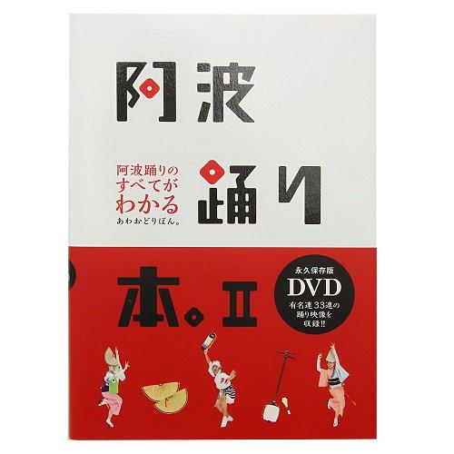 【阿波踊り】ガイドブック「阿波踊り本。2」【猿楽社】【メール便対応】