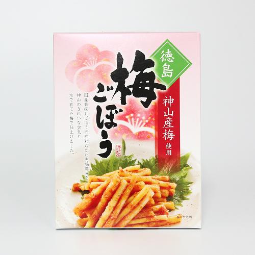 梅ごぼう 【神山温泉】徳島県神山産の梅と国産若採りごぼうを使用しています!