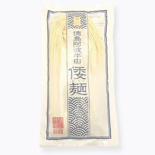 徳島阿波半田 倭麺 やまとめん(つゆ付)【半生めん】