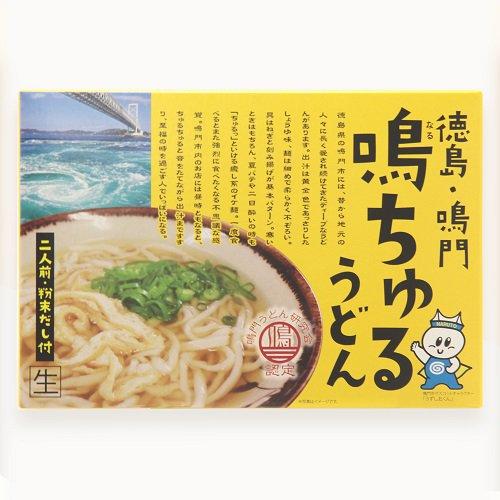 【鳴門うどん研究会認定】 鳴ちゅるうどん 【サヌキヤ】不揃いの麺がちゅるちゅる美味しい!