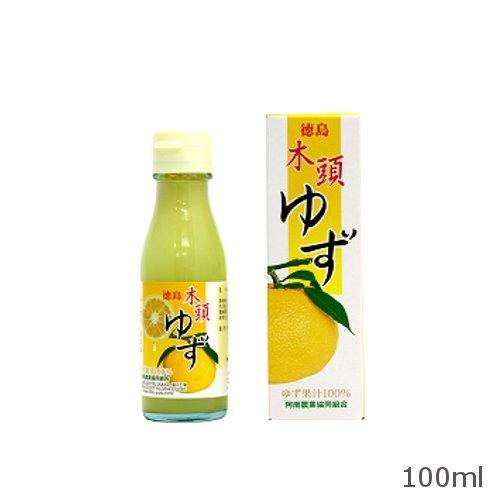 徳島木頭ゆず 丸しぼり無添加ゆず果汁100%(100ml)【JA阿南】