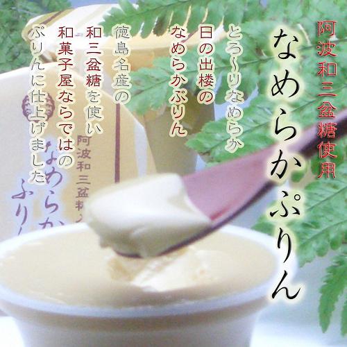 阿波和三盆糖入り なめらかぷりん4個入【日の出楼】