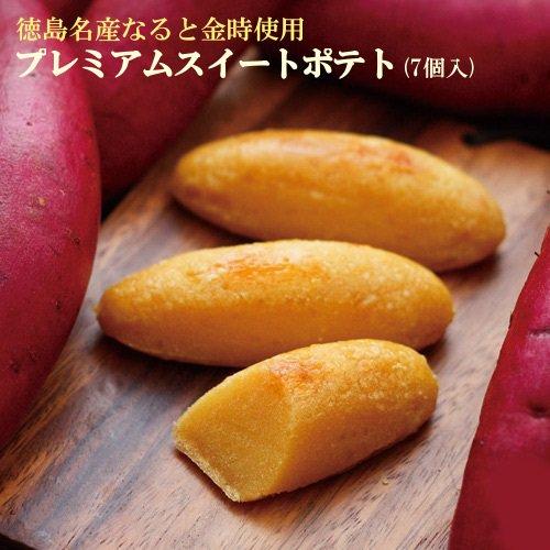 プレミアムスイートポテト7個入【ハレルヤ】