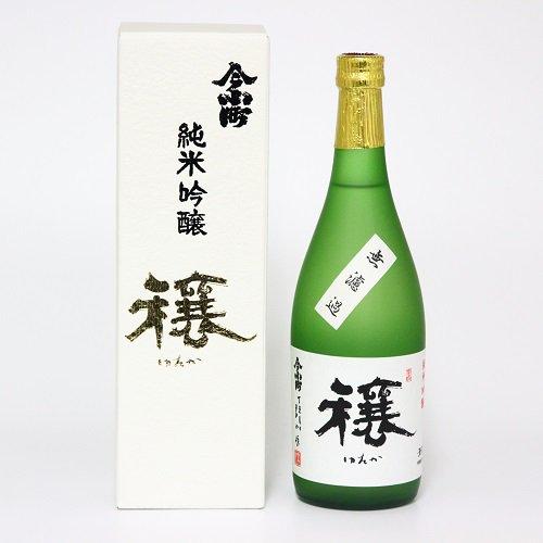 【LED夢酵母】純米吟醸 原酒 穣(ゆたか) 【中和商店】