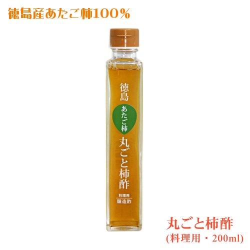 徳島あたご柿 丸ごと柿酢  【半田あたご柿 柿酢の会】