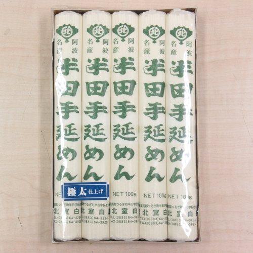 半田手延べめん(極太)500g 【北室白扇】