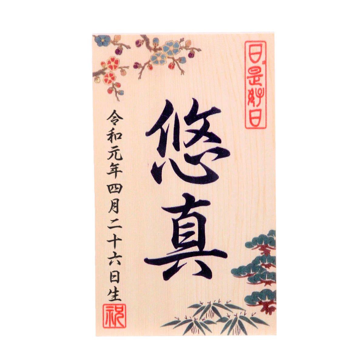 名前・生年月日入り 立札 男の子C 松竹梅(初節句 初正月 木札 名前札)
