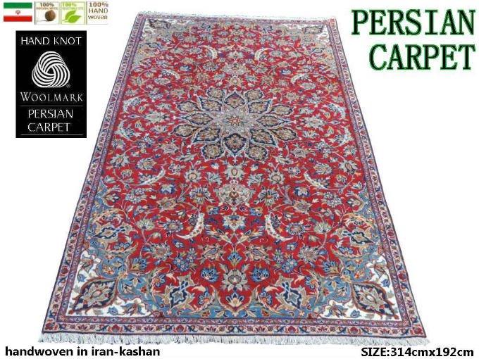 ps-n297 ペルシャ絨毯・カーペット ウール100% 手織り ペルシャ絨毯の本場(イラン イスファハン産) 大型サ…