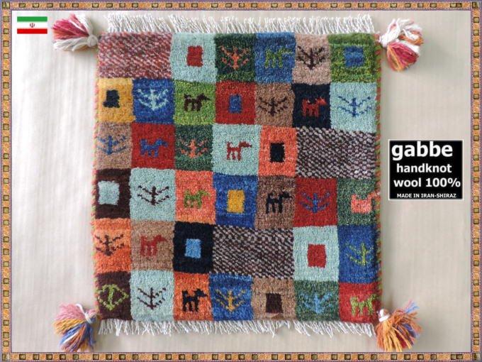 pg-26 【ギャッベ・ギャベ】 草木染ふわふわウール100%(羊毛)座布団サイズギャッベ イラン/シラーズ産