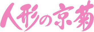 雛人形・五月人形の専門店|人形の京菊<公式>
