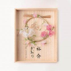 水引ウェルカムボード 桜と百合