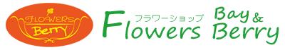 仙台市青葉区国分町フラワーショップ(花屋)・フラワーズベリー