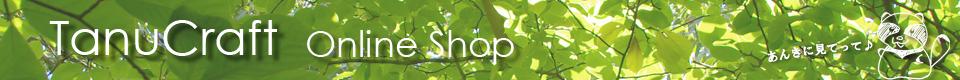 [木製家具・木のおもちゃ・雑貨] TanuCraft オンラインショップ