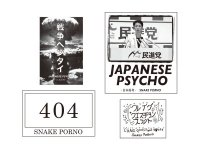 【SNAKES PORNO STICKER PACK】