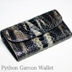パイソンのギャルソン財布/Lサイズ:ハードシェードチョコ