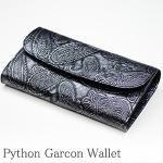 パイソン(蛇革)のペイズリー柄・ギャルソン財布/Lサイズ・シルバーブラック