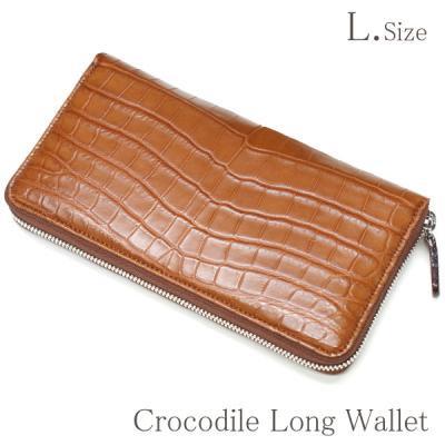 7382a46412fe クロコダイル革ラウンドファスナー長財布:マット仕上げブラウン