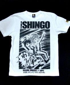 わたしは真悟(MY NAME IS SHINGO)