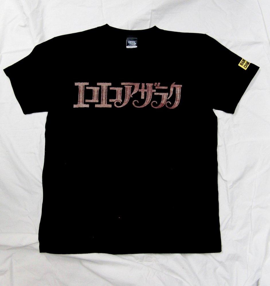 エコエコアザラク-黒井ミサ-(黒魔術ブラック)
