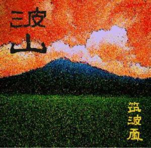 波山(Hazan) - 筑波颪 CD