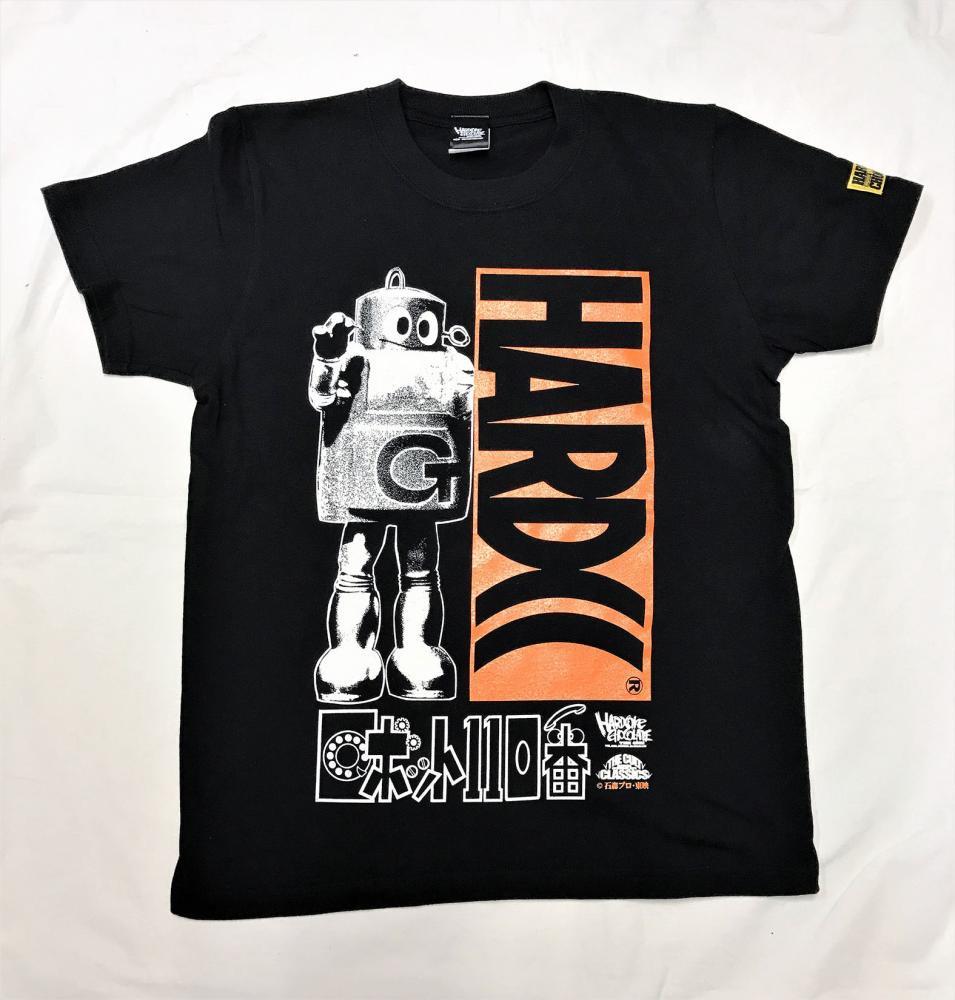 ロボット110番(ガンガラガンちゃんオレンジ)[廃盤]