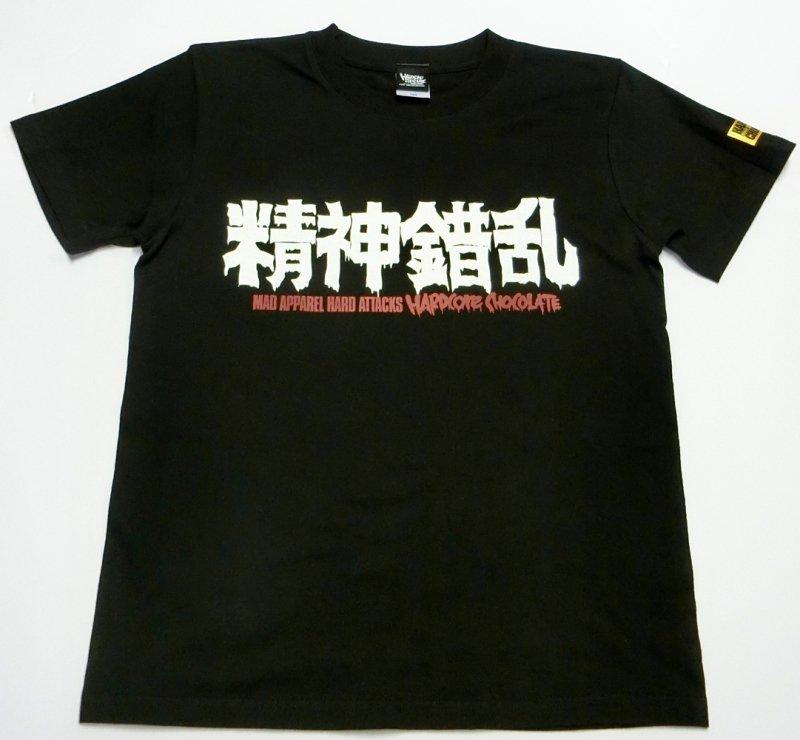 ハードコアチョコレート 精神錯乱Tシャツ