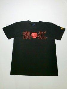 富江-TOMIE-写真(首なしブラック)