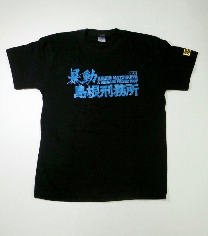 暴動島根刑務所 PRISON RIOT -松方弘樹-(囚人ブラック)