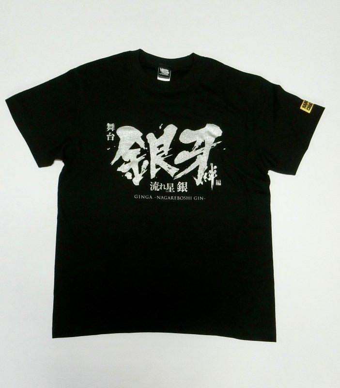 THE BEAR BUSTERS/舞台「銀牙 -流れ星 銀-」〜絆編〜(男ブラック)[廃盤]
