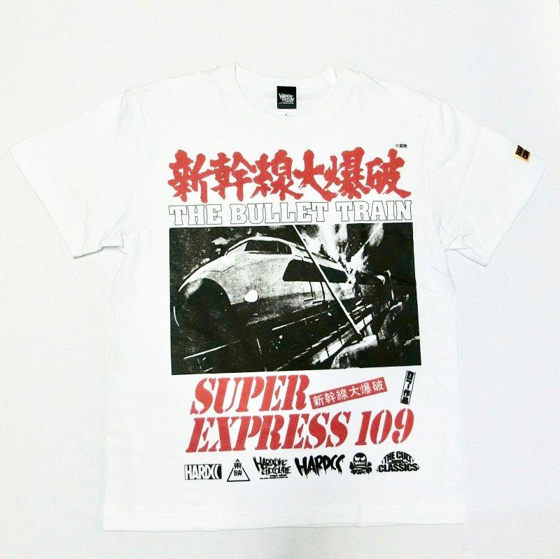 新幹線大爆破(爆弾時代ホワイト)