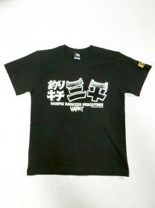 釣りキチ三平/アユの友釣り(下流ブラック)